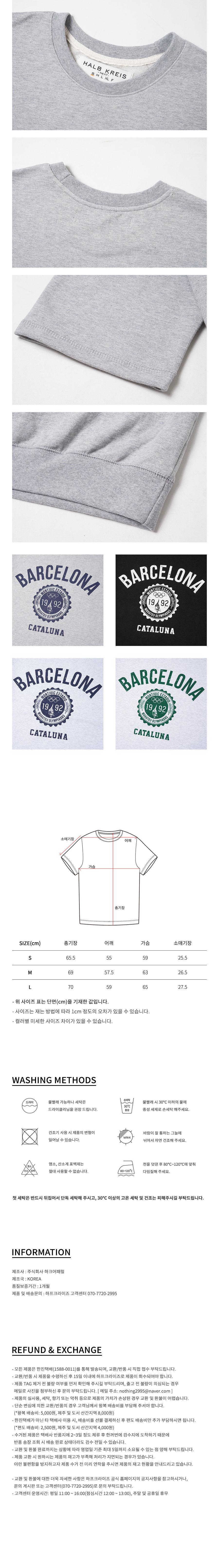 하프크라이즈(HALBKREIS) TA-781 Barcelona 하프 스웨트 셔츠_WHG